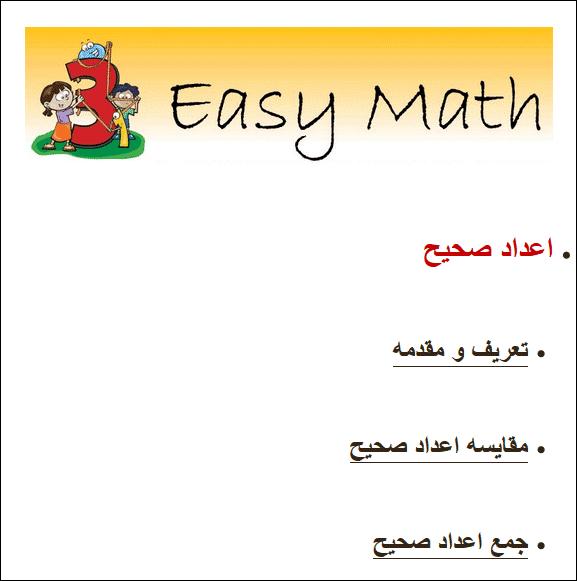 http://img.aftab.cc/news/95/easymath.png