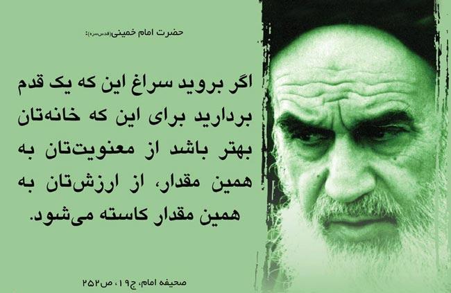 http://img.aftab.cc/news/95/emam_donya.jpg
