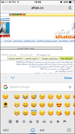 http://img.aftab.cc/news/95/gboard_2.png