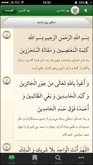 http://img.aftab.cc/news/95/ios_religious_apps_mafatih.png