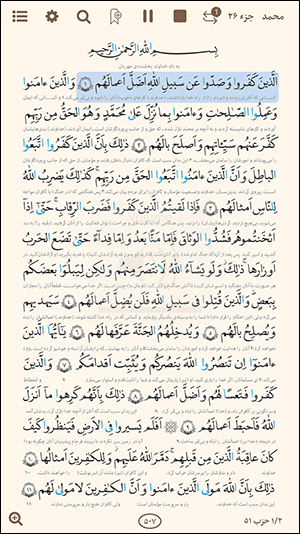 http://img.aftab.cc/news/95/ios_religious_apps_quran.png