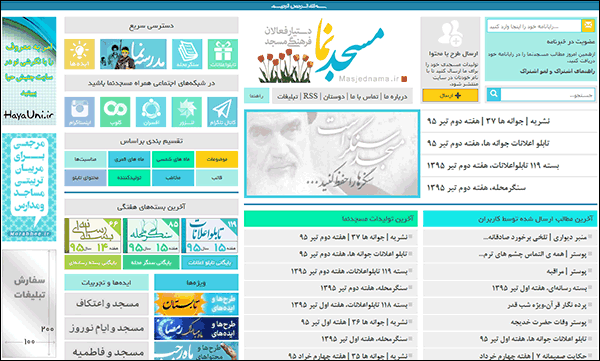 http://img.aftab.cc/news/95/masjednama.png
