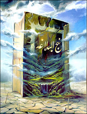 https://img.aftab.cc/news/95/nahj-al-balaghah.jpg