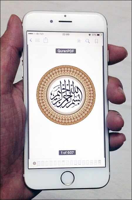 http://img.aftab.cc/news/95/quranPDF-screenshot.jpg