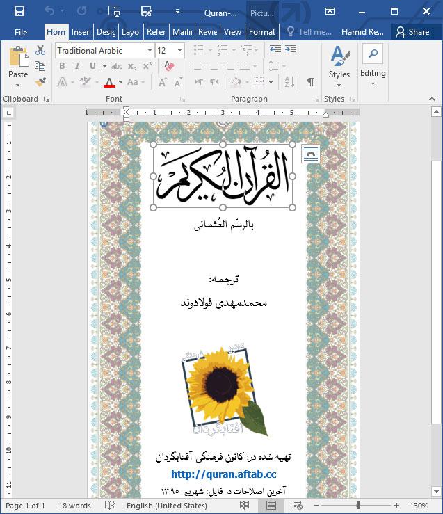 http://img.aftab.cc/news/95/qurandoc.jpg