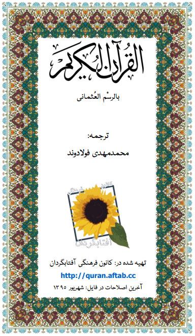 http://img.aftab.cc/news/95/quranpdf.jpg