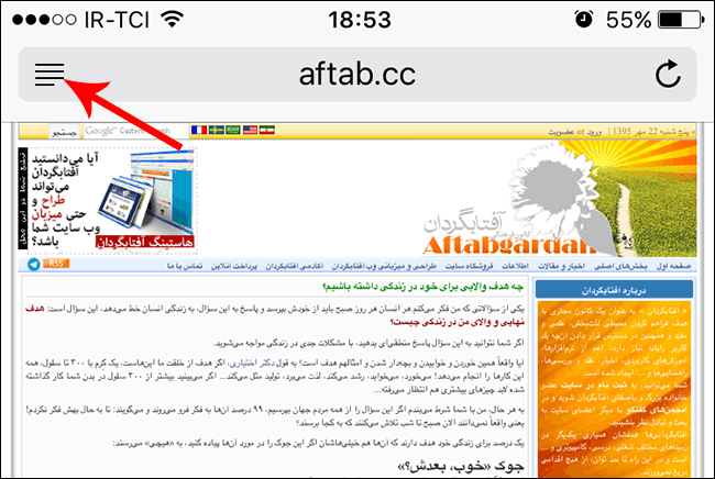 http://img.aftab.cc/news/95/suggestion_font_4_iphone_reader_mode.png