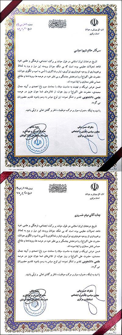 http://img.aftab.cc/news/95/taghdir95.jpg