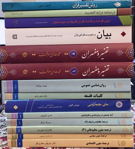 https://img.aftab.cc/news/96/961-books.jpg