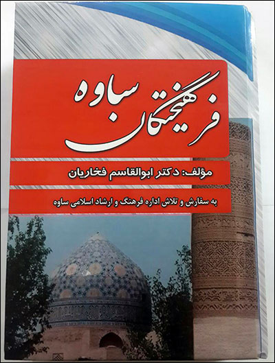 https://img.aftab.cc/news/96/farhikhtegan_saveh.jpg