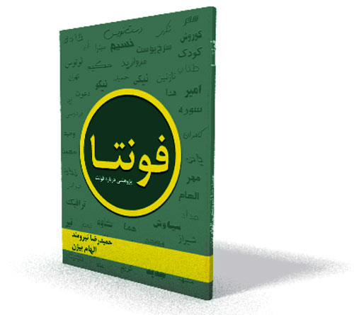 http://img.aftab.cc/news/96/fonta_cover.jpg