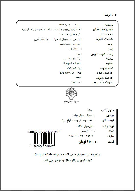 http://img.aftab.cc/news/96/fonta_isbn.png