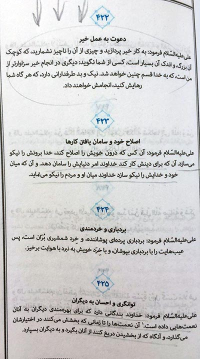 https://img.aftab.cc/news/96/hekmat-422-425.jpg