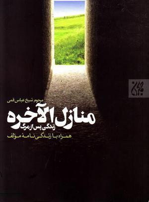 https://img.aftab.cc/news/96/manazal_al_akherah.jpg