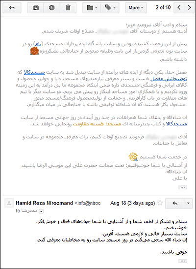 https://img.aftab.cc/news/96/masjedkala_message.jpg