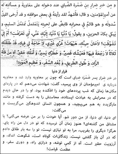https://img.aftab.cc/news/96/nahj-al-balagheh-donya.png