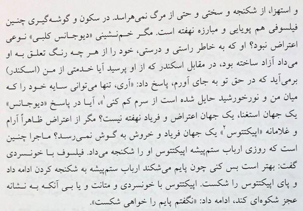 https://img.aftab.cc/news/96/pholosophy.jpg