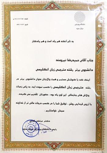 https://img.aftab.cc/news/96/prize_payam_noor.jpg