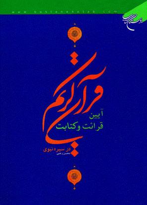 https://img.aftab.cc/news/96/quran_writing_style.jpg