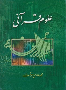 https://img.aftab.cc/news/96/quranic_sciences_book.jpg