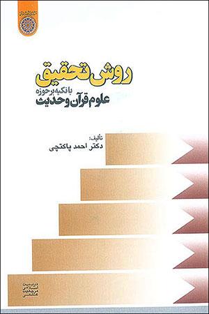 https://img.aftab.cc/news/96/ravesh_tahghigh_oloom_quran_pakatchi.jpg