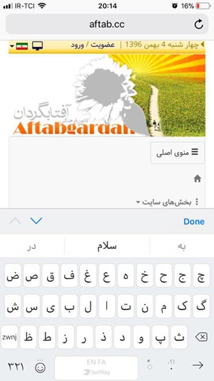 https://img.aftab.cc/news/96/swiftkey.jpg