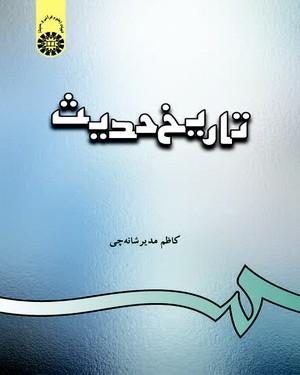 https://img.aftab.cc/news/96/taarikh_hadith.jpg