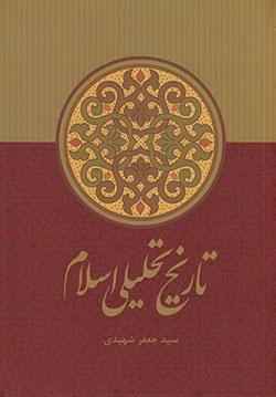 https://img.aftab.cc/news/96/taarikh_tahlili_islam.jpg