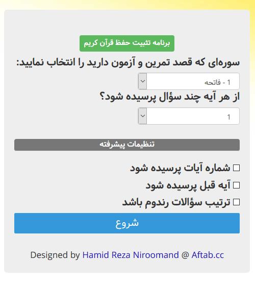 https://img.aftab.cc/news/96/tathbit.png