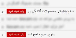 https://img.aftab.cc/news/96/work_list.png