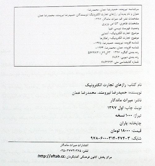https://img.aftab.cc/news/97/ecommerce_secrets_niroomand_id.jpg