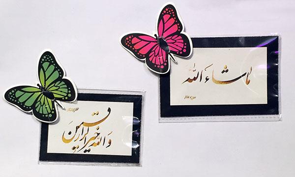 https://img.aftab.cc/news/97/gift_calligraphy.jpg