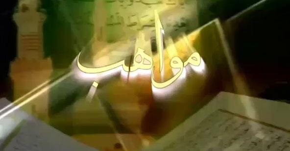 https://img.aftab.cc/news/97/mavaheb.jpg