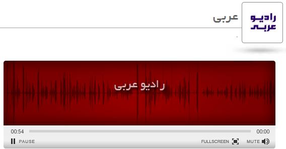 https://img.aftab.cc/news/97/radio_arabi.png