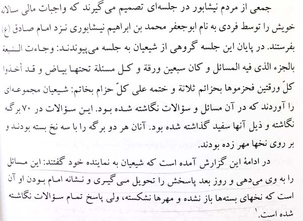 https://img.aftab.cc/news/97/test_imam_sadegh.jpg