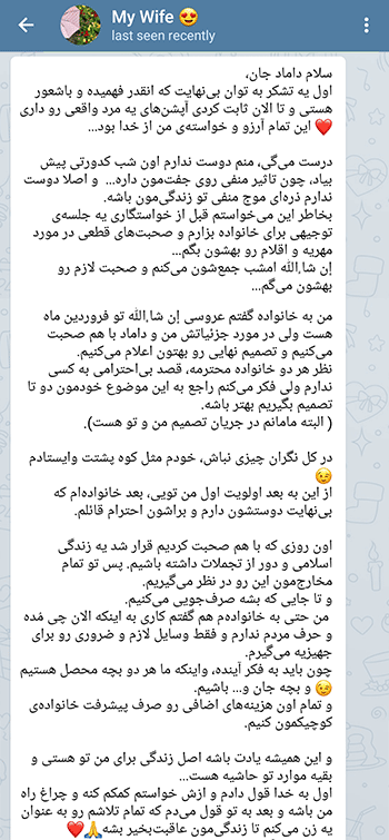 https://img.aftab.cc/news/98/my_message_to_wife_4.png