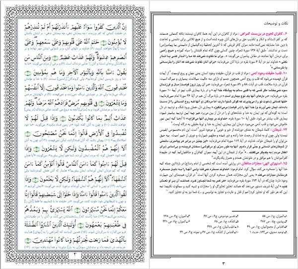 https://img.aftab.cc/news/99/QuranPDF2.png