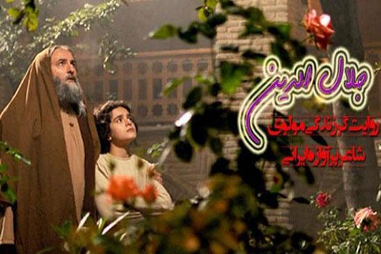 https://img.aftab.cc/news/99/jalal_al_din.jpg