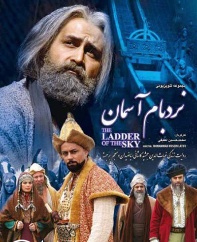 https://img.aftab.cc/news/99/nardebam_e_aseman.jpg