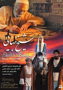 https://img.aftab.cc/news/99/sheykh_bahayee.jpg
