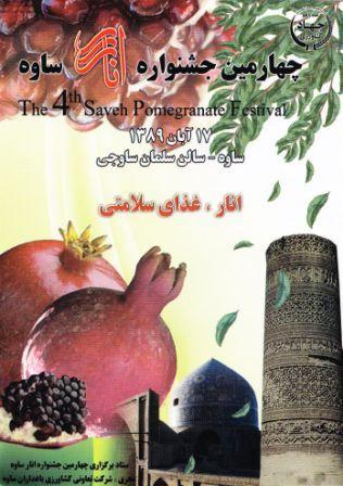 http://img.aftab.cc/news/anaar_exhibition.jpg