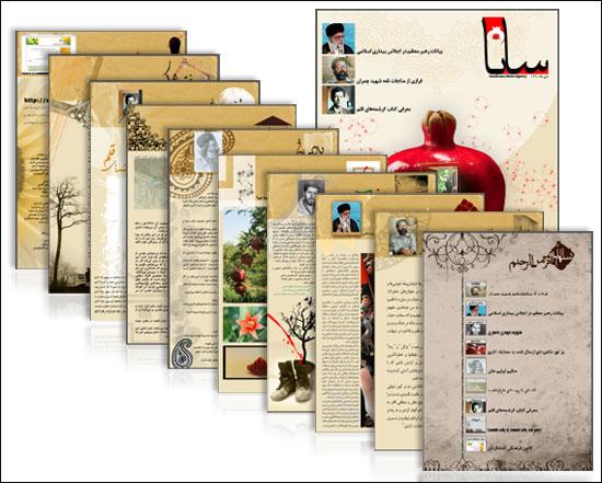 http://img.aftab.cc/news/savehsara/sana1.jpg