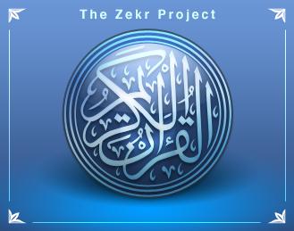http://img.aftab.cc/news/zekr_quran.png