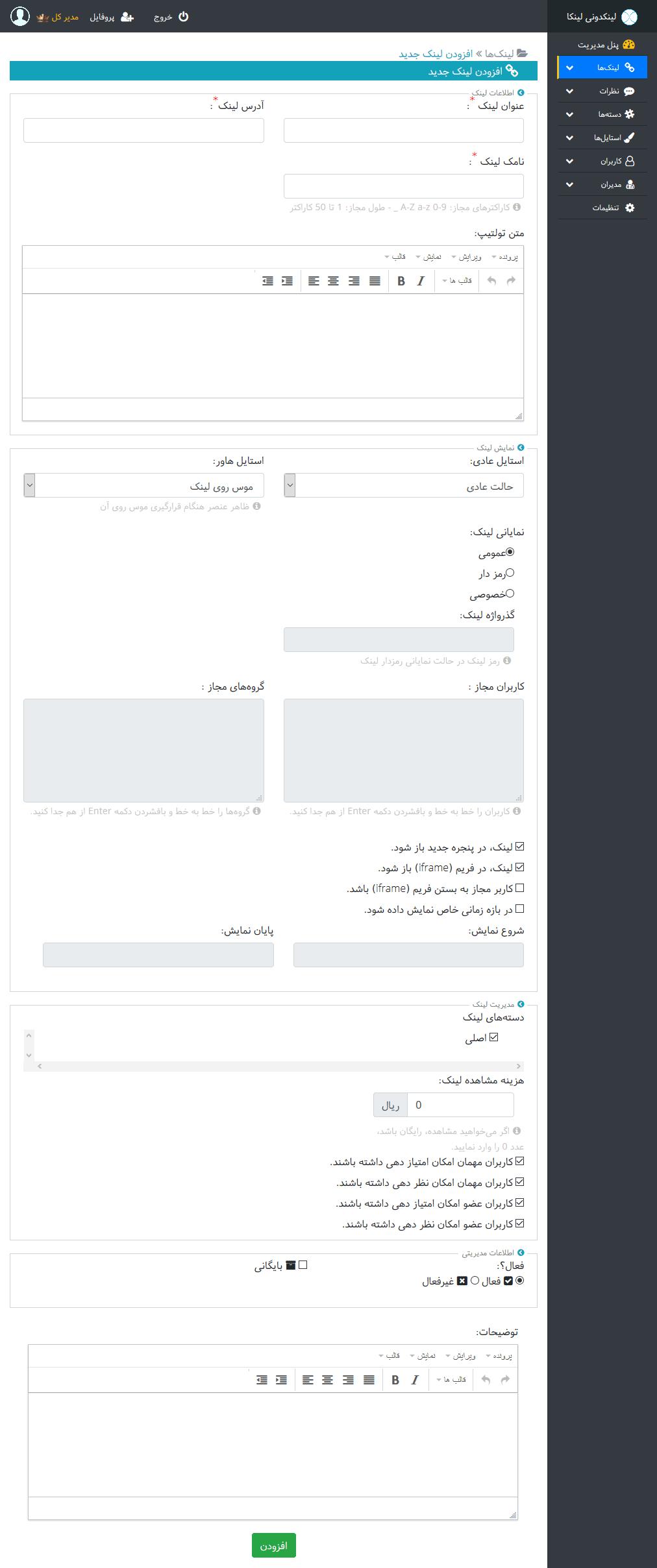 http://img.aftab.cc/products/linka/linka3_screenshot3.png