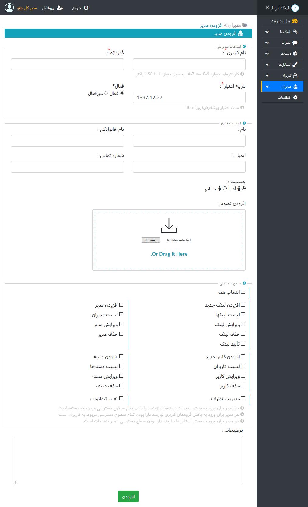 http://img.aftab.cc/products/linka/linka3_screenshot6.png