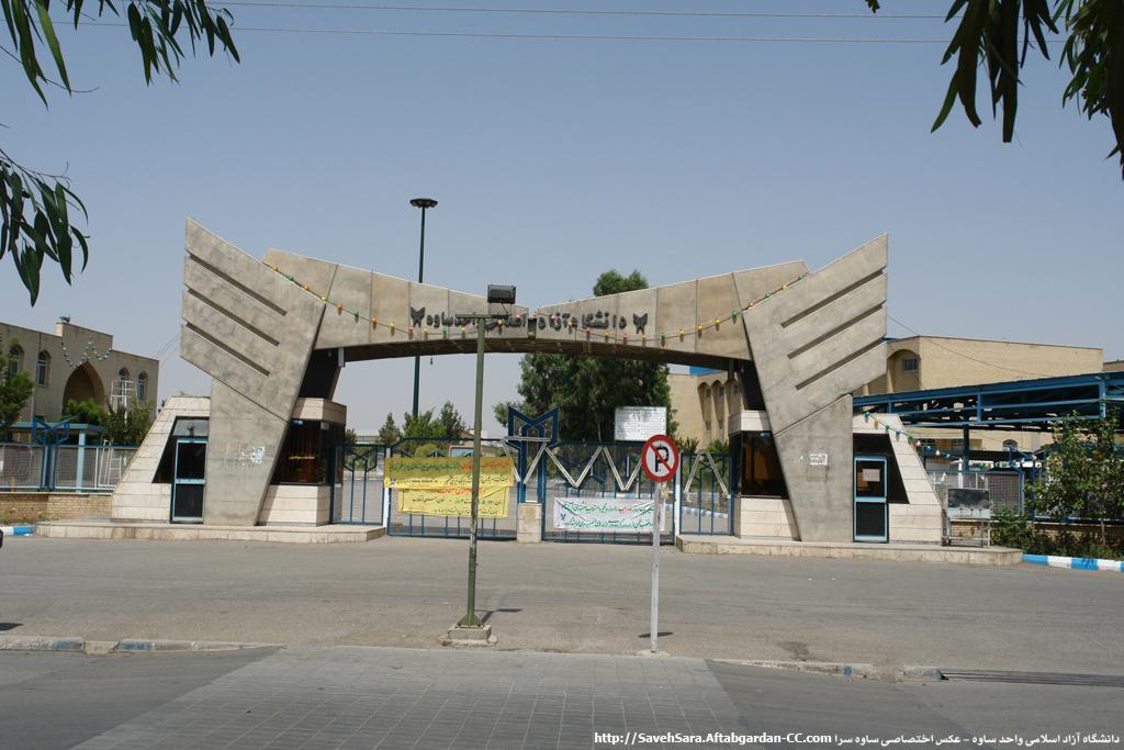 دانشگاه آزاد اسلامي واحد ساوه